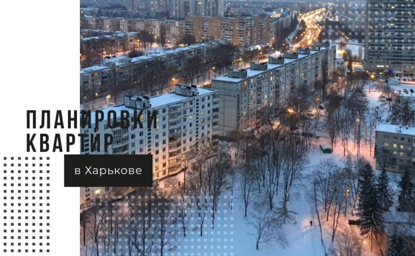 Планировки типовых квартир в Харькове