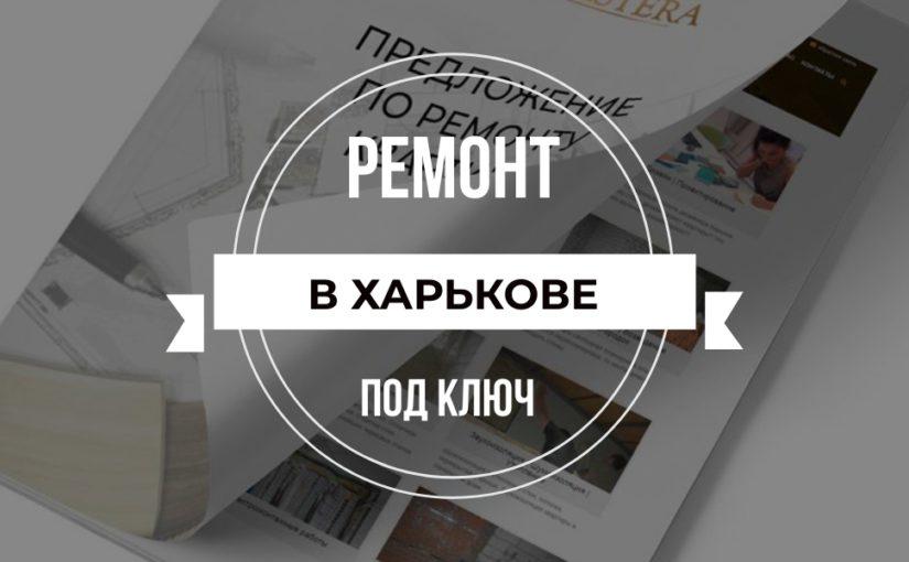 Ремонт под ключ в Харькове