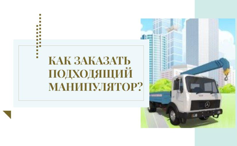 Как заказать манипулятор Харьков?