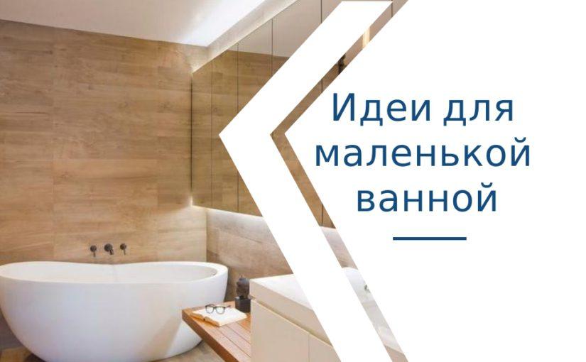 Маленькая ваннаякомната: 5 идей по оформлению