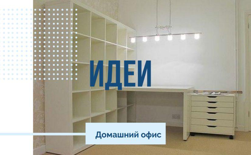 7 простых идей обустройства домашнего офиса