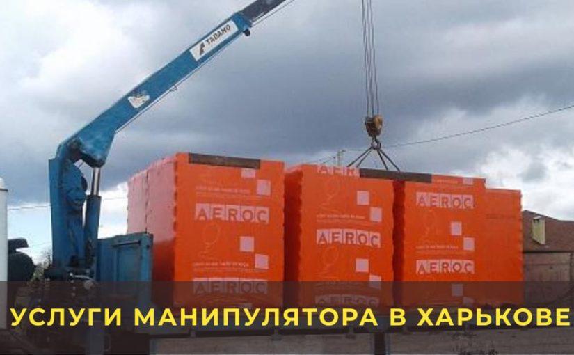 Манипулятор 10 тонн