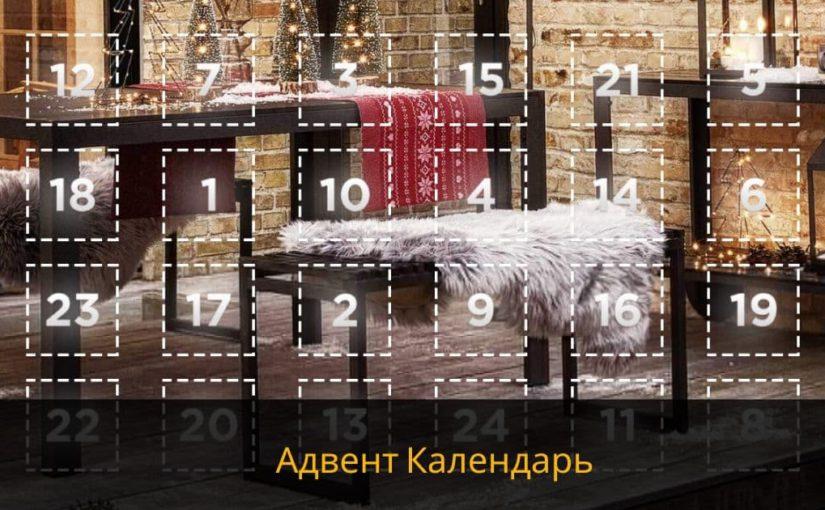 Адвент Календарь — купить или сделать самому?